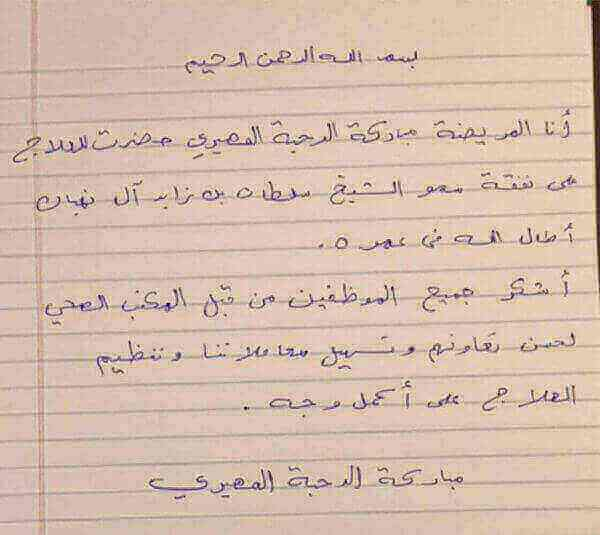Mubarka-almheiri-thank-you-letter