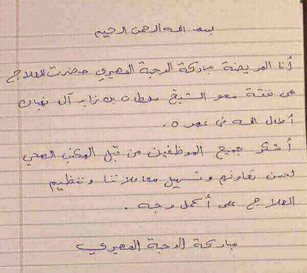 Mubarka-almheiri-thank-you-letter