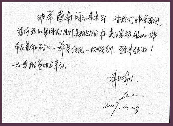Wang-thank-you-letter